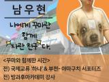 꾸마 20주년 기념프로젝트! 릴레이인터뷰 14번째 이야기손님 '남우현'님의 이야기입니다!