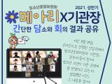2021. 상반기 청소년운영위원회X기관장 간담회 결과를 공유합니다~