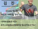 꾸마 20주년 기념프로젝트! 릴레이인터뷰 17번째 이야기손님 '김진'님의 이야기입니다!